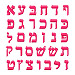 Hebrew Alphabet embroidery font