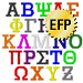 Greek Letters SUTHER embroidery font