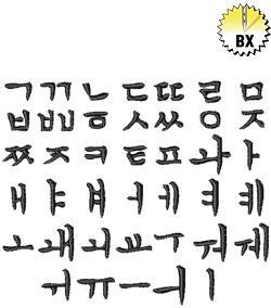 korean alphabet by embroidery patterns embrilliance fonts on. Black Bedroom Furniture Sets. Home Design Ideas