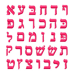 Hebrew - Fonts for Machine Embroidery | EmbroideryDesigns com