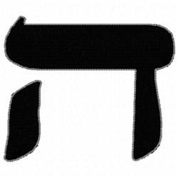 Hebrew Hei embroidery design
