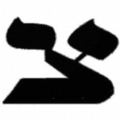 Hebrew Tzadi embroidery design