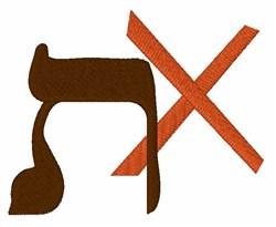 Hebrew Alphabet Tav embroidery design