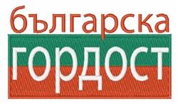 Bulgarian Pride embroidery design