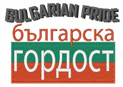 Bulgarian Pride embroidery design