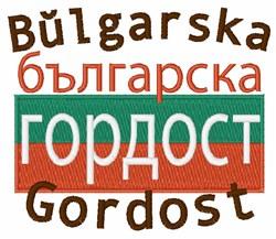 Bulgarska Gordost embroidery design