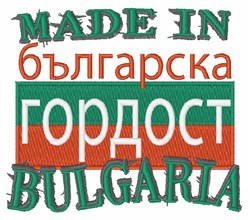 Made in Bulgaria embroidery design