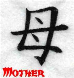 Kanji Mother embroidery design