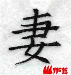 Kanji Wife embroidery design