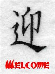 Kanji Welcome embroidery design