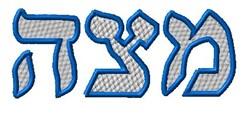 Matzah in Hebrew embroidery design