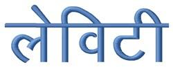 Hindi Levity embroidery design