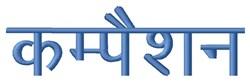 Hindi Compassion embroidery design