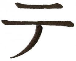 Karate C embroidery design