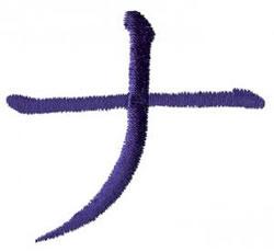 Karate E embroidery design
