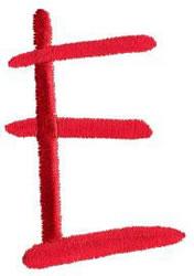 Squiggly E embroidery design