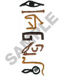 EGYPTIAN BORDER embroidery design