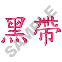 KANJI embroidery design
