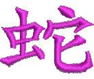 Chinese Zodiac Snake embroidery design