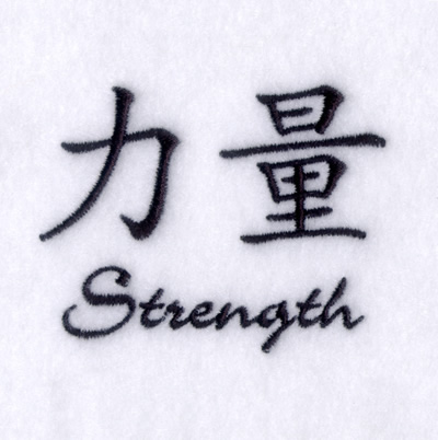 Strength Chinese Symbol Embroidery Designs Machine Embroidery