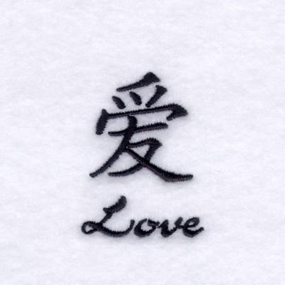Love Chinese Symbol Embroidery Designs Machine Embroidery Designs