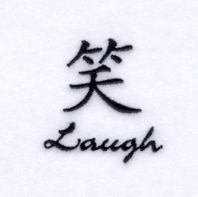 Laugh Chinese Symbol Embroidery Designs Machine Embroidery Designs