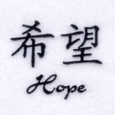 Hope Chinese Symbol Embroidery Designs Machine Embroidery Designs